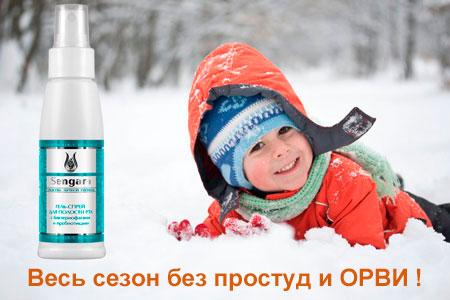 Уникальное природное средство от простуд и орви